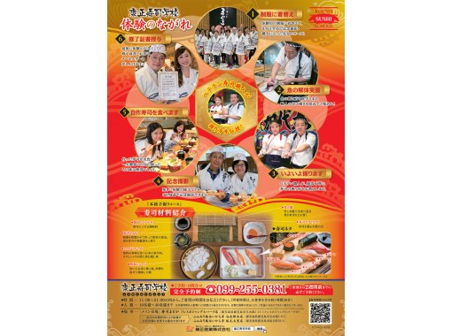 """[Kagoshima / Kagoshima City] Make and eat sushi yourself! Sushi chef experience """"Yasumasa Sushi School""""の紹介画像"""