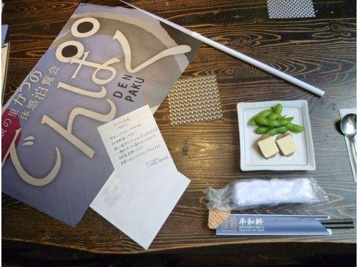 【秋田・鹿角】鹿角の創作料理を楽しむ「鹿・角・夜・会」の紹介画像