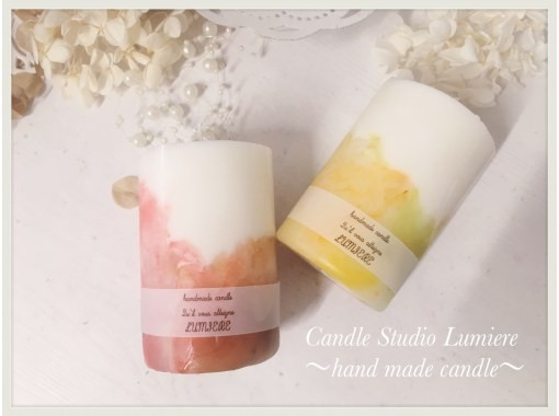 [Kansai / Osaka / Umeda] Bijou candles ♪ Make candles in your favorite color ♪ 5 minutes walk from Umeda station, small group of up to 6 people!の紹介画像