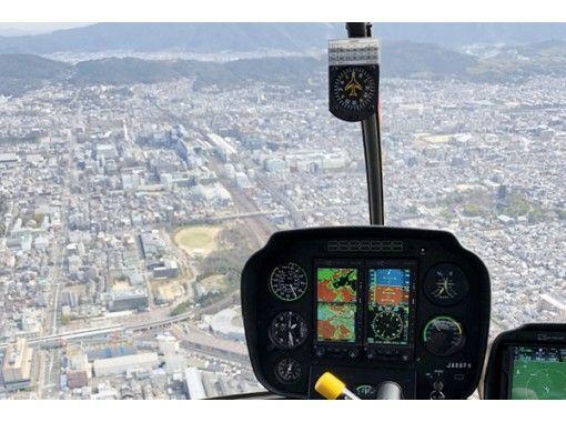 【京都府・京都市】空から京都のお寺巡り!ヘリコプター遊覧飛行30分⇒鴨川納涼床でのお食事コース付き