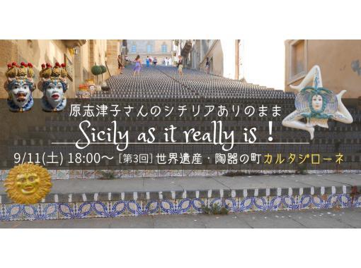 【オンラインツアー】Sicily as it really is!原 志津子さんのシチリアありのままの紹介画像