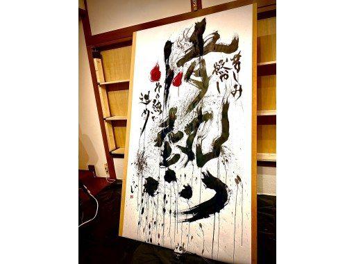 【東京・築地】大きな書を書こう!貸切書道パフォーマンス体験<動画撮影・お茶・和菓子付き>1~4名同一料金の紹介画像