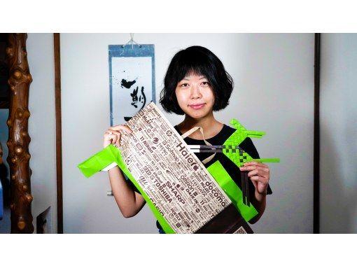 【オンライン体験】プロダクトデザイナーと作る日本の伝統工芸デザインの紹介画像
