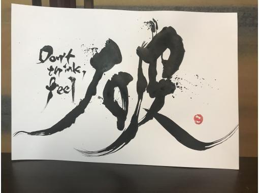 [온라인 체험] 창작 서예가 의한 예술 서예 맨투맨 레슨 <2,000 엔 상당의 신작 「책」작품 포함>の紹介画像