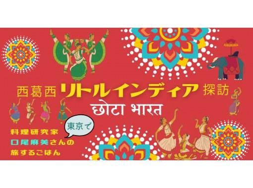 【オンラインツアー&体験】料理研究家 口尾麻美さんの「東京で」旅するごはん ~インド編&台湾編~の紹介画像