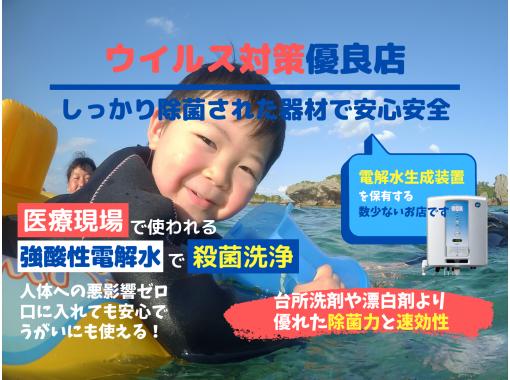 【1歳からの青の洞窟シュノーケル】【コロナ対策優良店・電解水生成装置導入!】【1組貸切・写真動画&エサやり無料】