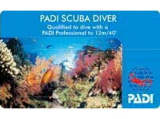 【大阪 新大阪・江坂】PADI・スクーバーダイバー・2日間~コース【ダイビング ライセンス取得】