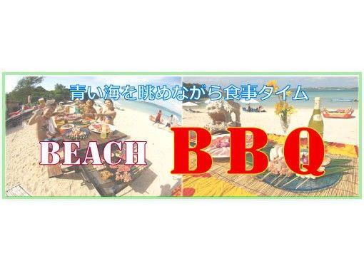 【沖縄・本部・瀬底島】お得なBBQ付き!Aコース(パラセーリング&シュノーケリング)の紹介画像