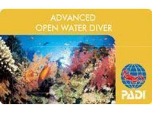 【沖縄・宮古島】ライセンス取得!ダイビングを更に楽しもう!アドバンスドオープンウォーターコース