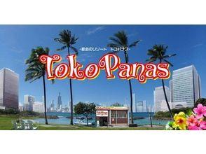 Toko Panas(トコパナス)の画像