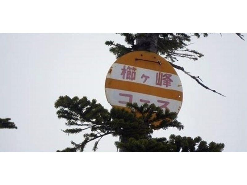 【青森・八甲田山】トレッキング(初冬の山をあるくルート)の紹介画像