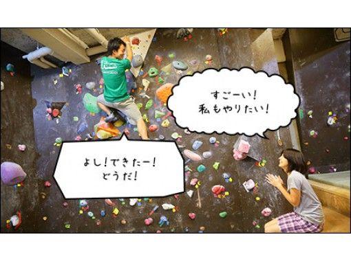 【東京・新宿】新宿区最大級ジム!平日・午後6時まで1250円!お得なボルダリング昼割プラン♪