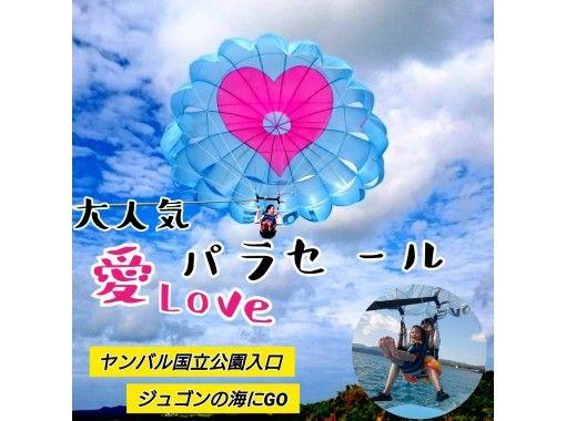 """【沖縄・名護】(フライボードorホバーボードorパラセーリング)+ジェットスキーのお得なセット """"GoToクーポン利用OK"""""""