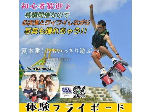 【沖縄・名護】(フライボードorホバーボードorパラセーリング)+バナナボートのお超お得なセット