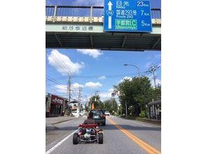 【茨城・常陸太田】旅行気分も満喫!カートで巡る2時間ドライブ☆プランの魅力の説明画像