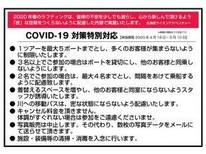 プランの魅力 COVID-19特殊措施 の画像