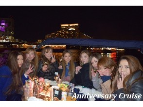 Charm of description image of [to 10 people limited] charter cruising plan (such as a birthday party, girls' Association)