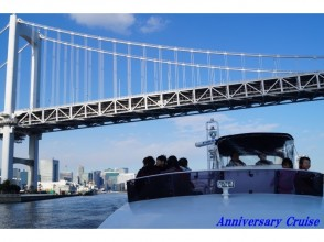 [To 10 people limit] of a small cruiser charter Tokyo Bay, Canal tourism cruising attractive description image