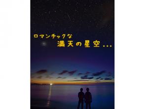 プランの魅力 完美的星空 の画像