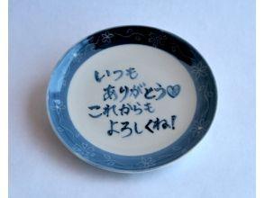 【神奈川・湯河原】絵付けコースの魅力の説明画像