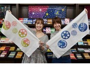 [โตเกียวประสบการณ์การย้อมสี] ภาพคำอธิบายที่น่าสนใจของฤดูกาล Chusome ประสบการณ์ผ้าย้อมสี