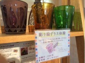 【埼玉・川越】好きな絵をガラスに彫刻!世界に1つのグラスを作ろう★の魅力の説明画像