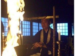 プランの魅力 Goma's wisdom fire burned by a guru の画像