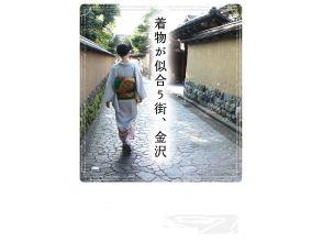 【石川・金沢】夏にはやっぱり浴衣!まるまる1日借りられる「浴衣で散策プラン」の魅力の説明画像