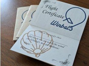 プランの魅力 Boarding certificate の画像