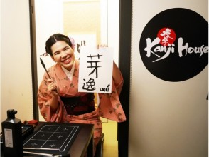 【東京・浅草】着物レンタル+人力車+漢字ハウス~満喫プラン~の魅力の説明画像