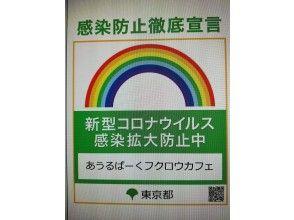 プランの魅力 Eastern Kyoto infection prevention thorough declaration の画像