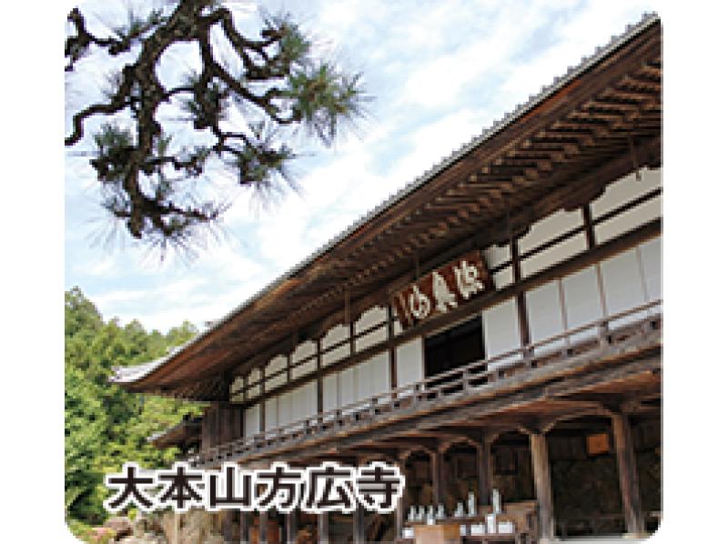 プランの魅力 大本山「方広寺」 の画像