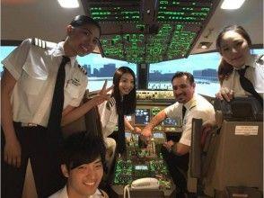 【東京】富士山上空フライト プラン 60分 ※4名様利用時お1人様5400円の魅力の説明画像