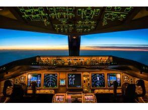 飛行機フライトシミュレーター 90分 ※6名様利用時お1人様5220円の魅力の説明画像