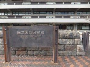 【Tokyo · Houses of Parliament · Tours Tour】 Explanation picture of the attraction of the Parliament House & Nagatacho Osanpo Tour