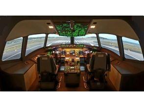 飛行機フライトシミュレーター120分 ※6名様利用時お1人様6480円の魅力の説明画像