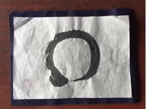 プランの魅力 禅アートの円相 の画像
