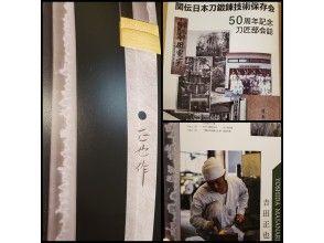 プランの魅力 関市の刀匠部50周年記念会誌 の画像