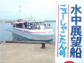 プランの魅力 水下观察船New Shakotan の画像