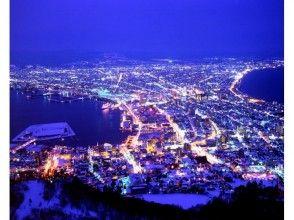 プランの魅力 函馆山冬季夜景 の画像