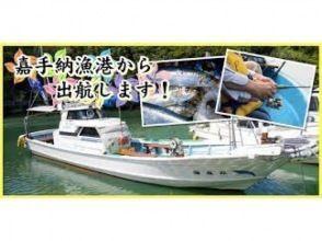 プランの魅力 釣魚的樂趣沒有國界! の画像