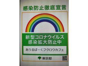 プランの魅力 GO TO Travel Tokyo Regional Common Coupon の画像