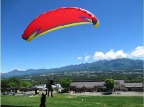 プランの魅力 Challenge paragliders on the plateau の画像