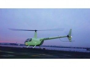 プランの魅力 ヘリコプターフライトは他では味わえない感動の世界へご案内します。 の画像
