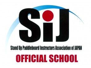プランの魅力 日本SUP指導者協会【SUP検定認定スクール 】です! の画像