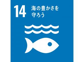 プランの魅力 SDGs14 の画像
