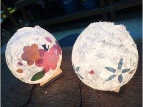 プランの魅力 和紙で作るランプ☆柔らかい光に癒されます☆ の画像