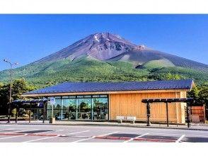 プランの魅力 森の駅 富士山 受取・郵送返却( 対応期間: 7/16~8/30) の画像