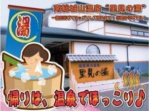 プランの魅力 釣りの最後に館山の温泉で一風呂! の画像