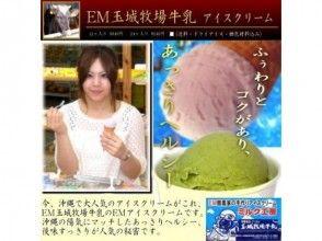 プランの魅力 在等待芝士变干的同时,请品尝冲绳极受欢迎的EM Tamaki Farm Milk的EM冰淇淋。 の画像